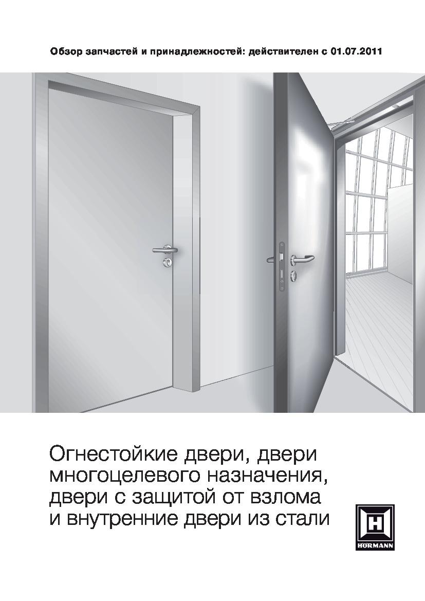 стальные двери с защитой от взлома