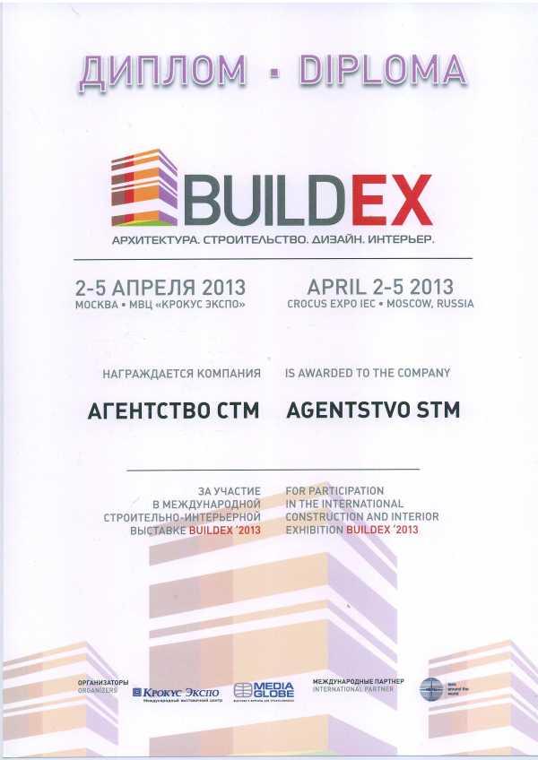 Диплом участника выставки BUILDEX 2013