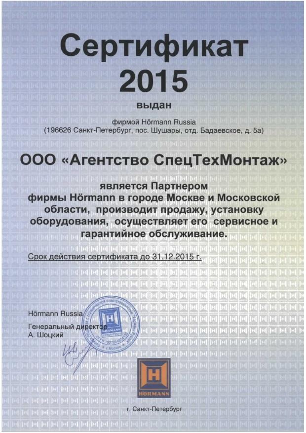 Сертификат Hormann 2015