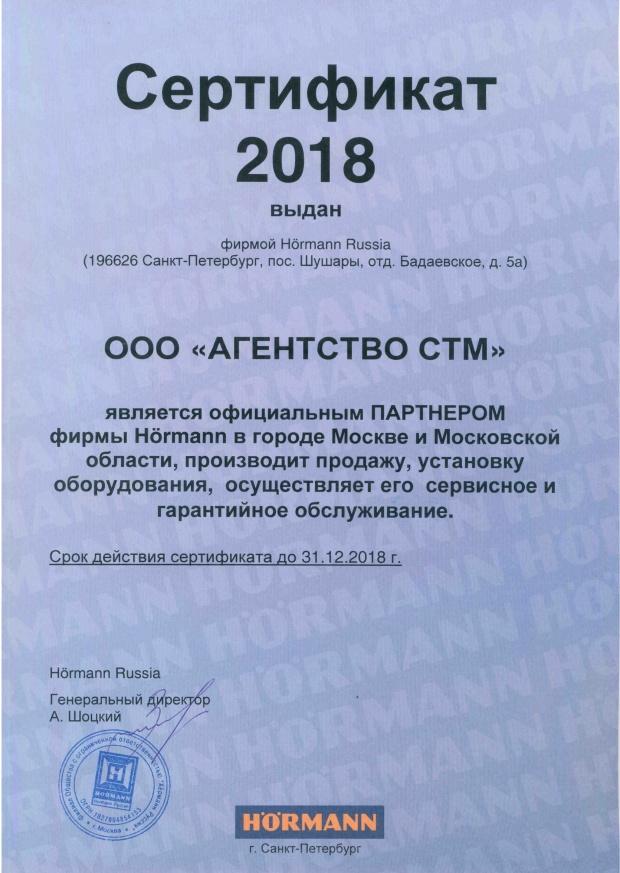 Сертификат Hormann 2018