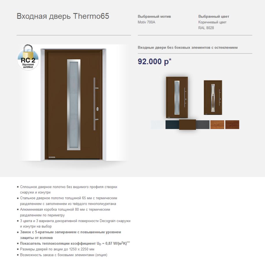 Входная дверь Thermo 67