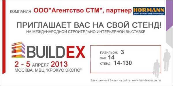 приглашение BUILDEX 2013