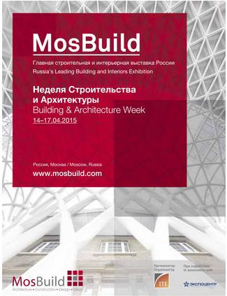 Строительная выставка MosBuild 2015