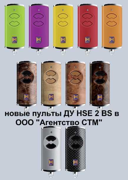 новые цвета пультов ДУ HSE 2 BS